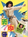 JACKIE CHAN Cunning Monkey JAPAN Movie Program