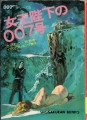 JAMES BOND 007 On Her Majesty's Secret Servicel JAPAN Pocket-Size Comic Book