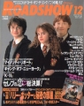 HARRY POTTER Roadshow (12/02) JAPAN Magazine