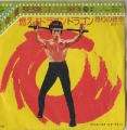 BRUCE LEE Enter The Dragon JAPAN 7
