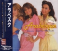 ARABESQUE Arabesque (self-titled) JAPAN CD
