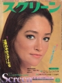 OLIVIA HUSSEY Screen (8/78) JAPAN Magazine