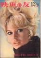 BRIGITTE BARDOT Eiga No Tomo (12/63) JAPAN Magazine