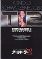 TERMINATOR 2: JUDGMENT DAY Original JAPAN Souvenir Movie Progam!