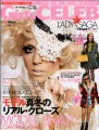 LADY GAGA Girl's Celeb (3/12) JAPAN Magazine