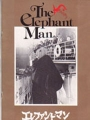 THE ELEPHANT MAN Original JAPAN Movie Program ANTHONY HOPKINS