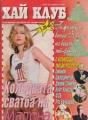 MADONNA Xan Kay(?) (2000) BULGARIA Magazine