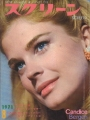 CANDICE BERGEN Screen (8/71) JAPAN Magazine