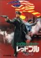 RED HEAT JAPAN Movie Program ARNOLD SCHWARZENEGGER JAMES BELUSHI