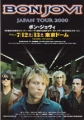 BON JOVI 2000 JAPAN Promo Tour Flyer