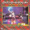BAY CITY ROLLERS Rock And Roll Love Letter JAPAN 7