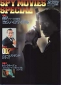 JAMES BOND 007 Spy Movies Special JAPAN Picture Book