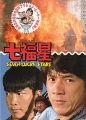 JACKIE CHAN Seven Lucky Stars JAPAN Movie Program YUEN BIAO HUNG