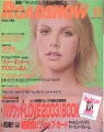 CHARLIZE THERON Roadshow (11/03) JAPAN Magazine