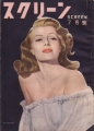 RITA HAYWORTH Screen (7/50) JAPAN Magazine