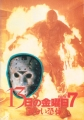FRIDAY THE 13TH Part VII: The New Blood JAPAN Movie Program