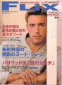BEN AFFLECK Flix (8/01) JAPAN Magazine