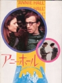 ANNIE HALL Original JAPAN Movie Program WOODY ALLEN  DIANE KEATON