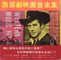 ROBERT FULLER Western Screen Music Hit Album JAPAN 3-7
