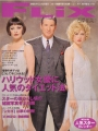 CATHERINE ZETA-JONES Flix (6/03) JAPAN Magazine CHICAGO