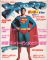 SUPERMAN Roadshow Special Superman The Movie JAPAN Picture Book
