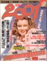 MARILYN MONROE 2001 (3/21/01) JAPAN Magazine