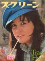 TRACY HYDE Screen (7/72) JAPAN Magazine