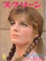 KATHARINE ROSS Screen (8/70) JAPAN Magazine