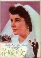 ELIZABETH TAYLOR Father Of The Bride JAPAN Movie Program