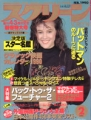 ALYSSA MILANO Screen (2/90) JAPAN Magazine