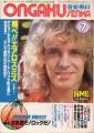 PETER FRAMPTON Ongaku Senka (7/79) JAPAN Magazine