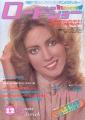 LYNNE FREDERICK Roadshow (12/78) JAPAN Magazine