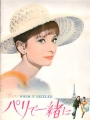 AUDREY HEPBURN Paris When It Sizzles JAPAN Movie Program Reissue