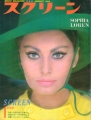 SOPHIA LOREN Screen (1/68) JAPAN Magazine