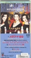BANANARAMA Megarama '89 JAPAN CD3