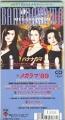 BANANARAMA Megarama '89 JAPAN CD3