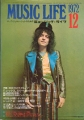 T.REX Music Life (12/72) JAPAN Magazine