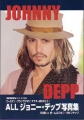 JOHNNY DEPP All Johnny Depp JAPAN Picture Booklet