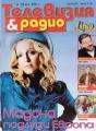 MADONNA (?) & Paguo (#29, 2001) BULGARIA Magazine