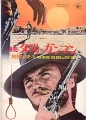 GOOD, THE BAD AND THE UGLY Original Japan Movie Program RARE!