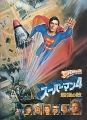 SUPERMAN IV: The Quest For Peace Original JAPAN Movie Program CHRISTPHER REEVE