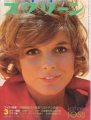 KATHARINE ROSS Screen (3/75) JAPAN Magazine