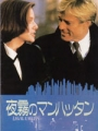 LEGAL EAGLES  Original JAPAN Movie Program  ROBERT REDFORD