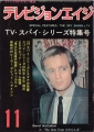 MAN FROM UNCLE Television Age (11/65) JAPAN Magazine