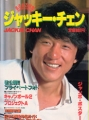 JACKIE CHAN Cannonball Run 2/Project A Self-Titled JAPAN Picture Book