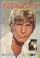 CHRISTOPHER STONE Television Age (8/76) JAPAN Magazine