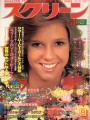 KRISTY McNICHOL Screen (8/82) JAPAN Magazine