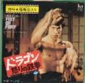 BRUCE LEE Fist Of Fury JAPAN 7'' w/McQ