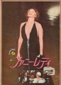 BARBRA STREISAND Funny Lady JAPAN Movie Program