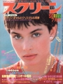 NASTASSJA KINSKI Screen (7/81) JAPAN Magazine